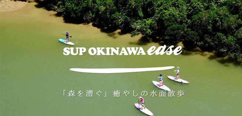 沖縄でのSUP体験はマングローブリバーサップイーズへ