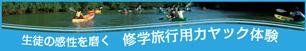 沖縄の修学旅行はカヤックイーズへ