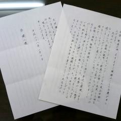 拝啓~ゲストからの手紙~