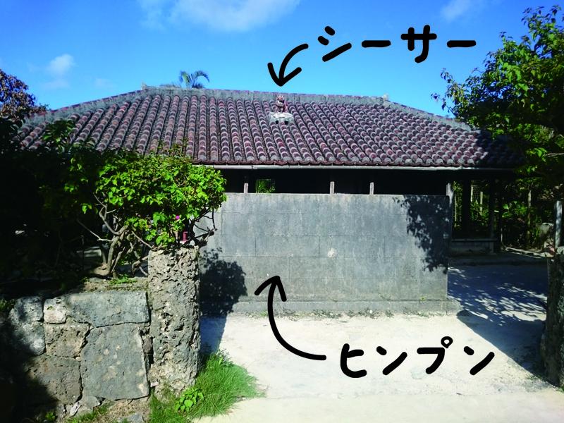 沖縄の古民家の魔除け